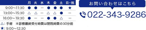 9:00~11:30/13:00~15:30/16:00~20:30 TEL:022-343-9286